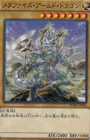 メタファイズ・アームド・ドラゴン N [DUEA]