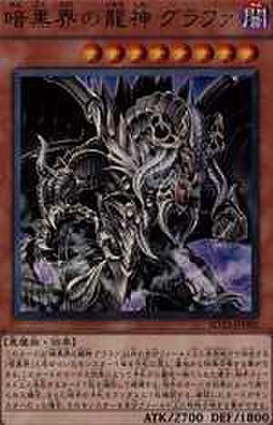 暗黒界の龍神 グラファ UR [SD21-JP001]【特価品D】