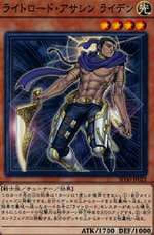 ライトロード・アサシン・ライデン N [SD36-JP022]