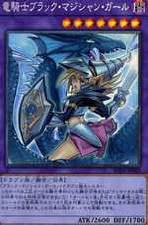 竜騎士ブラック・マジシャン・ガール CR [RC03-JP020・新規イラスト]