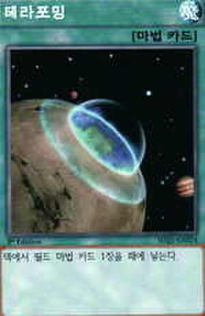 テラ・フォーミング 韓国 N [SD25-KR]