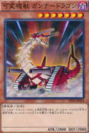 可変機獣 ガンナードラゴン N [SD29]