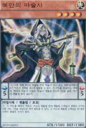 慧眼の魔術師 韓国 UR [SD29-KRSS1]