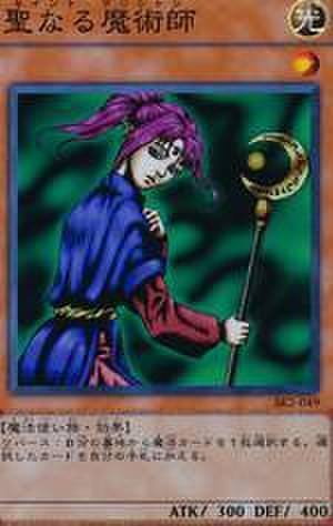 聖なる魔術師 N [SR08-JP020]