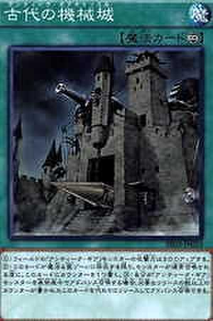 古代の機械城 N [SR03-JP023]