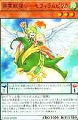 英霊獣使い-セフィラムピリカ N [CROS]