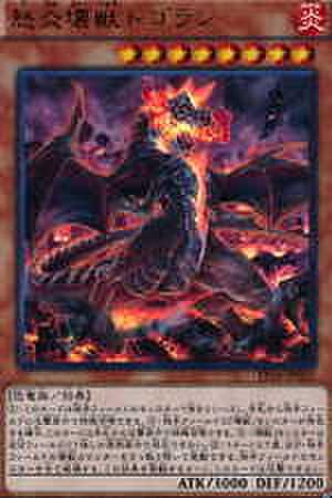 怒炎壊獣ドゴラン SCR [EP16-JP021]