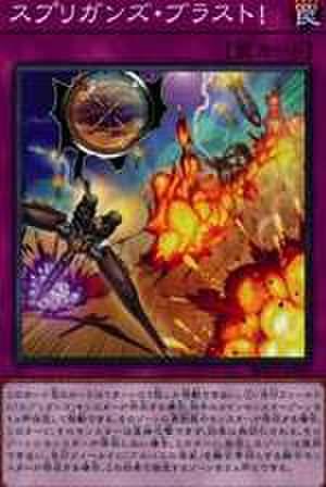 スプリガンズ・ブラスト! N [BLVO-JP069]