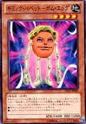 ギミック・パペット-ボム・エッグ N [CPZ1]