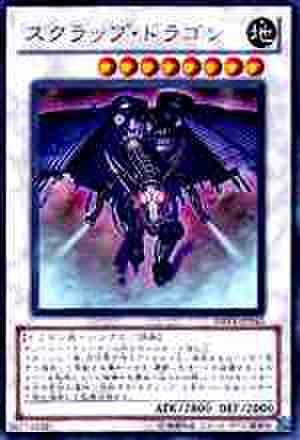 スクラップ・ドラゴン UR  [DREV]