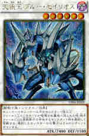 天狼王 ブルー・セイリオス GSR [GS06]