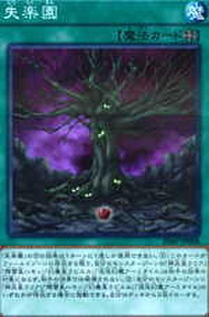 失楽園 N [SD38-JP021]