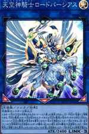 天空神騎士ロードパーシアス N [SR12-JP042]