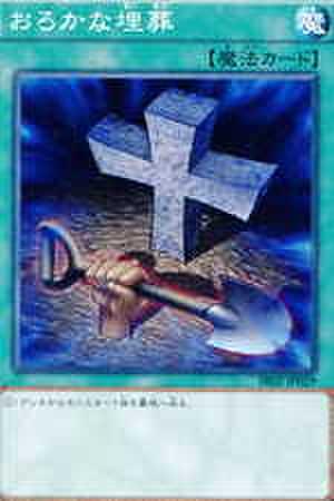 おろかな埋葬 N [SR02-JP029]