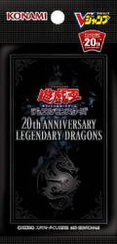 【遊戯王】VP18「20th ANNIVERSARY LEGENDARY DRAGONS」1パック 【未開封・買取品】