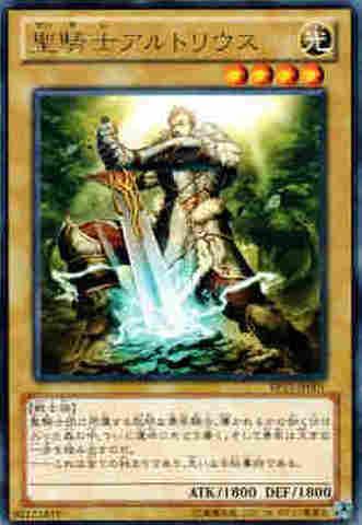 聖騎士アルトリウス R [EP13-JP001]