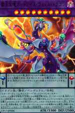 覇王紫竜オッドアイズ・ヴェノム・ドラゴン UR [CP17-JP018]