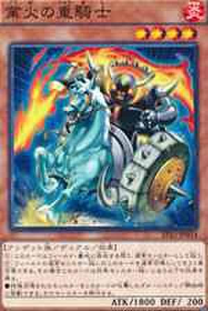 業火の重騎士 N [EP15]