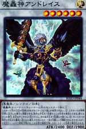 魔轟神アンドレイス SR [BLVO-JP044]