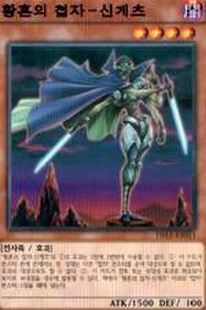 黄昏の忍者-シンゲツ 韓国N [DBLE-KRS031]