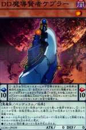 DD魔導賢者ケプラー NP [LGB1-JP038]【特価品D】