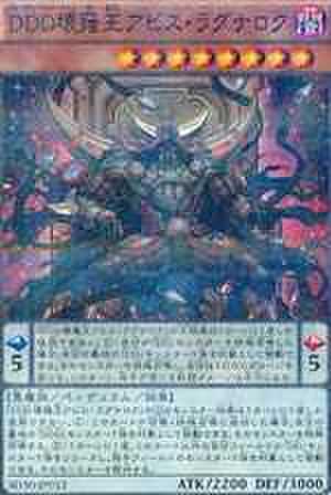 DDD壊薙王アビス・ラグナロク NP [SD30-JP012]