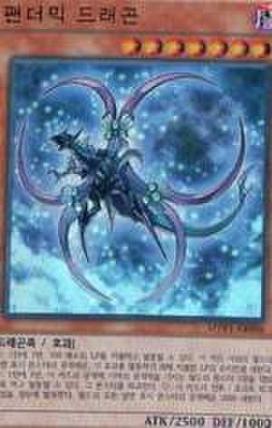 パンディミック・ドラゴン 韓国 UR [MVP1-KR006]