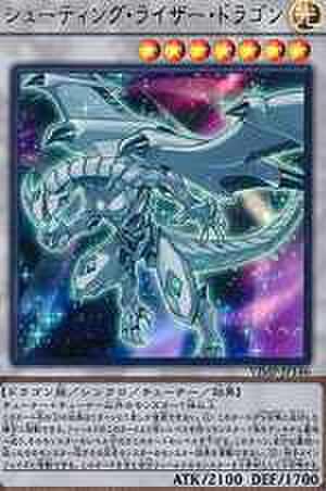 シューティング・ライザー・ドラゴン UR [VJMP-JP146]