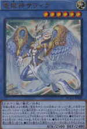 竜姫神サフィラ UR  [DUEA]