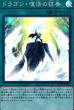 ドラゴン・復活の狂奏 SR [EP18-JP051]