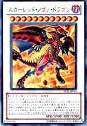 スカーレッド・ノヴァ・ドラゴン UR [STBL]