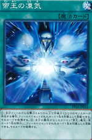 帝王の凍気 SCR [PP18]