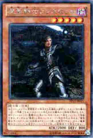 魔聖騎士ランスロット EX-SCR [EP13-JP021]