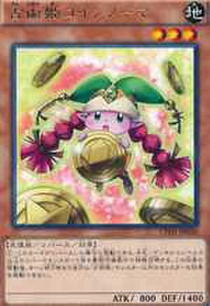 占術姫コインノーマ R [CPD1]