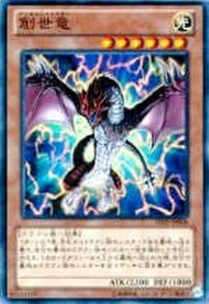 創世竜 N [SD25]