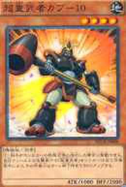 超重武者カブ-10 N [NECH]