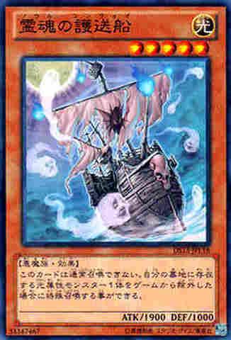 霊魂の護送船 N [DS13-L]