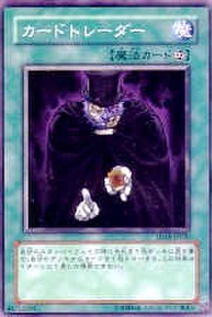 カードトレーダー N [SD18]
