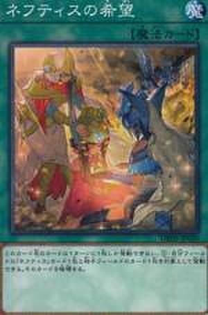 ネフティスの希望 N [DBHS-JP010]