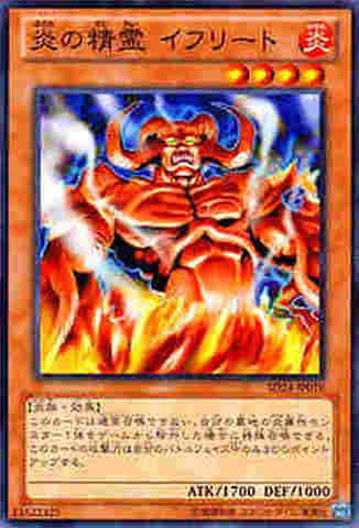 炎の精霊 イフリート N [SD24]