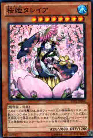 桜姫タレイア SR [JOTL-JP036]