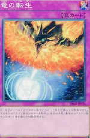 竜の転生 N [SR02]