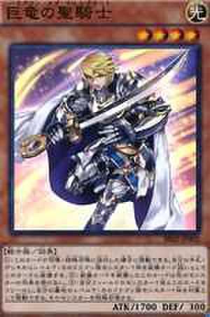 巨竜の聖騎士 SR [SR02-JP002]