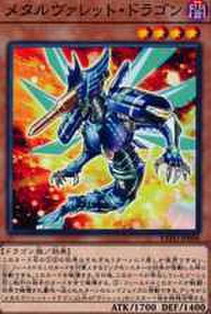 メタルヴァレット・ドラゴン N [SD36-JP011]
