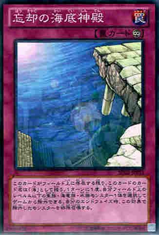 忘却の海底神殿 N [SD23]