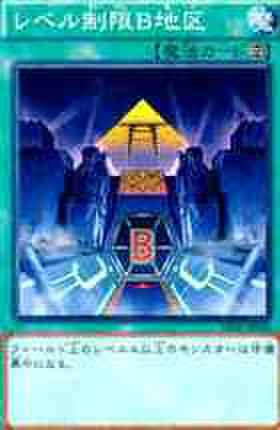 レベル制限B地区 N [GS05]