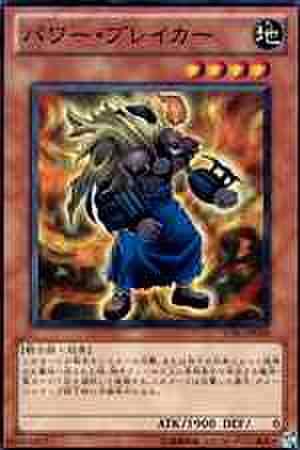 パワー・ブレイカー SR