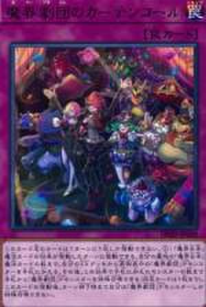 魔界劇団のカーテンコール R [DP20-JP049]