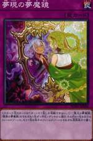夢現の夢魔鏡 N [WPP1-JP028]