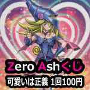 遊戯王「ZeroAsh くじ」1回100円 可愛いは正義(1人10パック限定)